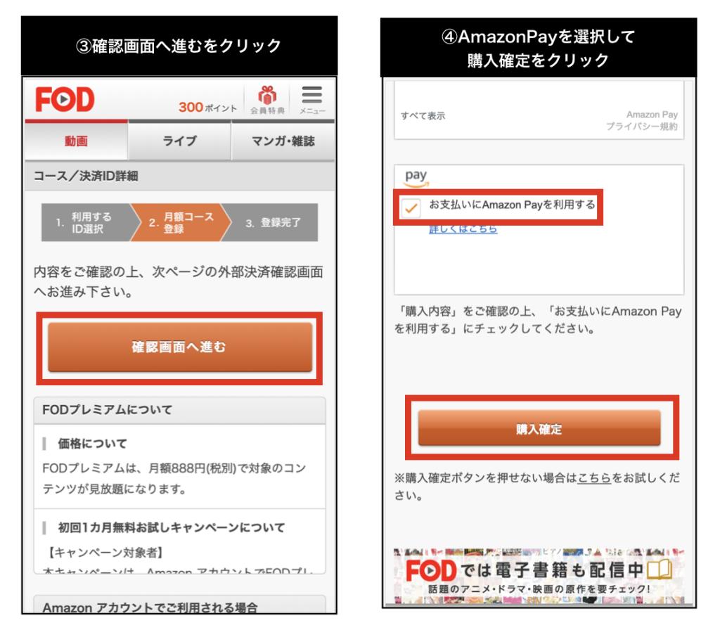 FOD-touroku2