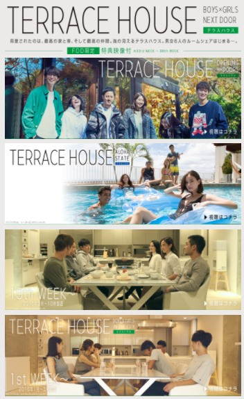テラスハウス東京2019-2020の19話の動画の無料視聴方法は?PandoraとDailymotionは見れるの?